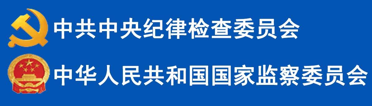 中央纪委4